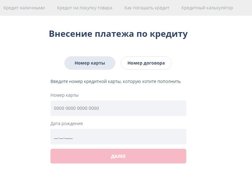 Погасить кредит через интернет